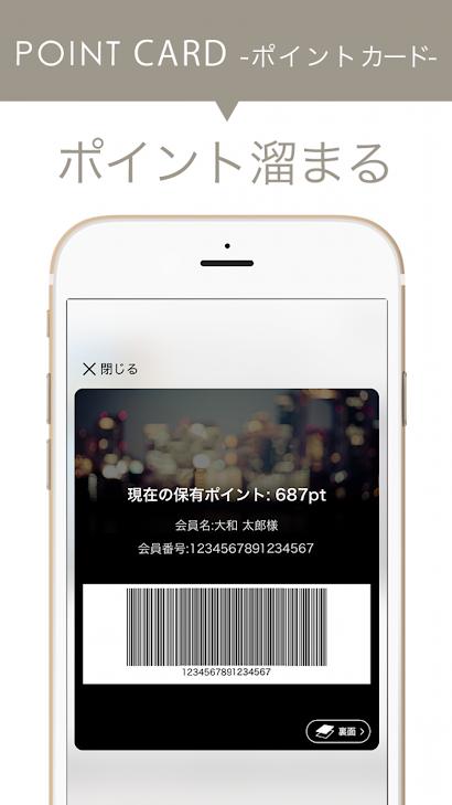 ダイワロイヤルホテル公式アプリ 02