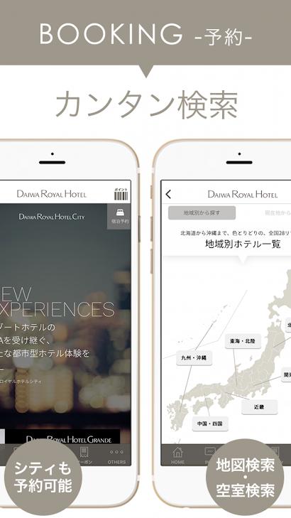 ダイワロイヤルホテル公式アプリ 03