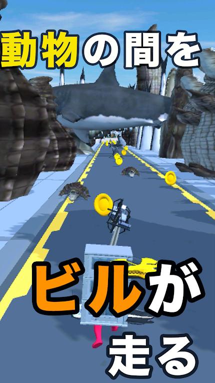 走れビルディング 02
