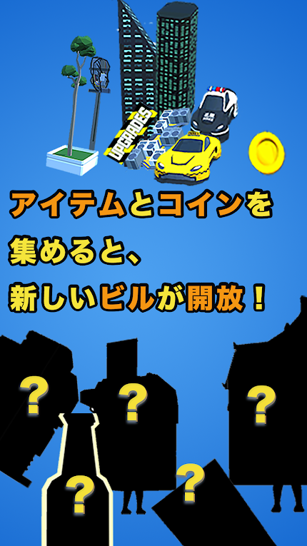 走れビルディング 03