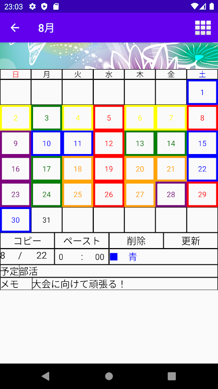 すごろくカレンダー 01
