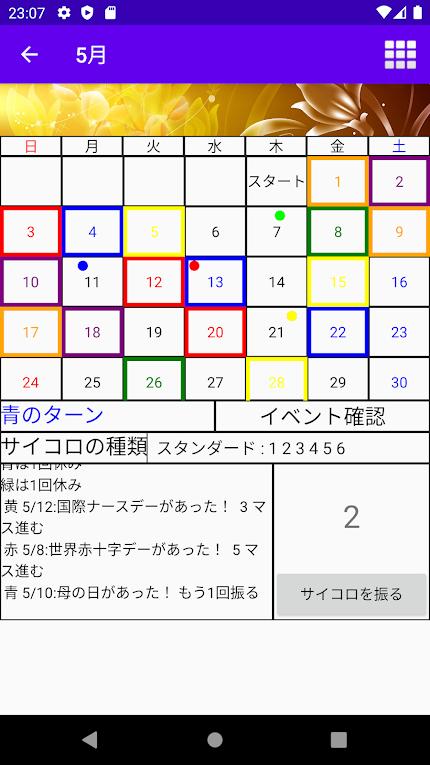 すごろくカレンダー 02