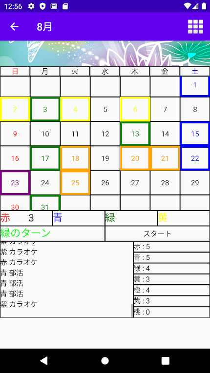 すごろくカレンダー 03