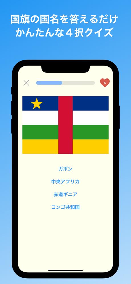世界の国旗クイズ 03