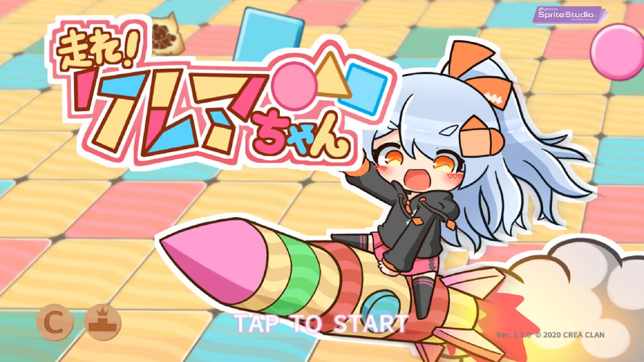 走れ!クレアちゃん 01