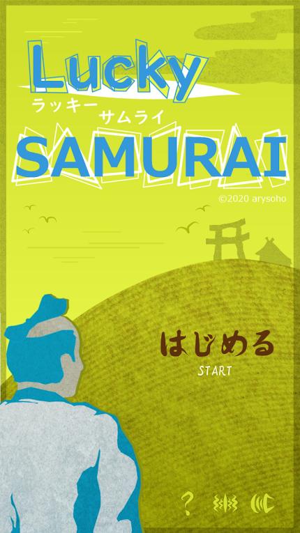 ラッキーサムライ 01