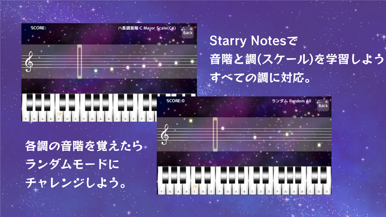 ピアノ音符読み学習 Starry Notes 01