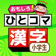 ひとコマ漢字 アイコン