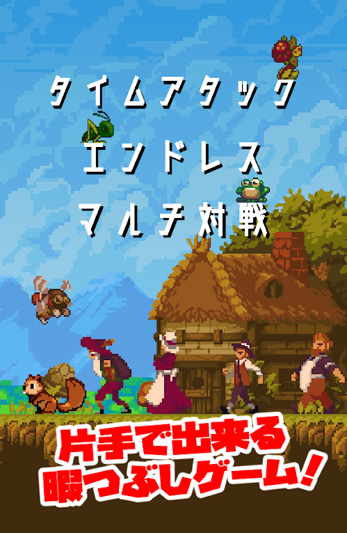 登って GO! オンライン対戦 ジャンプゲーム 01