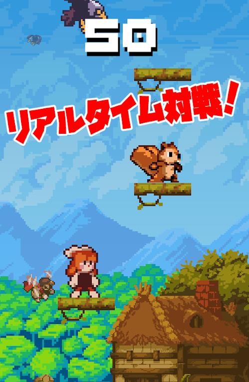 登って GO! オンライン対戦 ジャンプゲーム 03