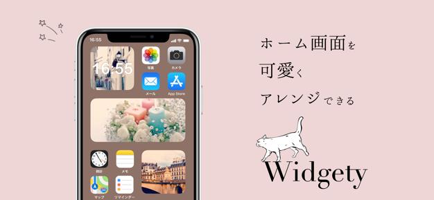Widgety(ウィジェッティ)-ホーム画面に写真を追加 01
